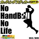 【クーポン有】 ハンドボール ステッカー No Handball No Life ( ハンドボール )2 カッティングステッカー 車 窓 リアガラス かっこいい ノーライフ ノー ハンドボール グッズ ステッカー チューン 防水 アウトドア 耐水 シール 全12色 約150mmX約195mm NLHB-002