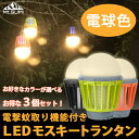 【送料無料】LEDモスキートランタン 3個セット 電撃蚊取り機能付きランタン 暖かい電球色 暖色 充電式《カラーを選べる3個セット》 1個あたり2,660円 情報番組『ヒルナンデス!』で紹介!