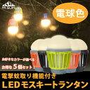 【送料無料】LEDモスキートランタン 5個セット 電撃蚊取り機能付きランタン 暖かい電球色 暖色 充電式《カラーを選べる5個セット》 1個あたり2,400円 情報番組『ヒルナンデス!』で紹介されました!