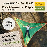 【50%OFF】空中テント ツリーハウスのような浮遊型テント ツリーハンモック/トリプル(ファブリック) Tree Tent Air ONE ツリーテント キャンプ用 テント アウトドア用テント 軽量 コンパクト ハンモック 吊り下げ 屋外 1人 2人 3人 キャンプ 用品の画像