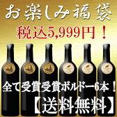 福袋 全てボルドー金賞受賞ワイン6本セット 全て赤 赤ワインセット ワイン 金賞 金賞ワイン セット 赤ワイン ワインセット フルボディー コク旨 ボルドー bordeaux wine 訳あり
