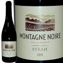 モンターニュ・ノワール・シラー【ヴィンテージは順次変わります】 南フランスの底力に感嘆! ワイン wine