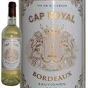 伝統あるポイヤック・スタイルを受け継ぐ、気品と格調高いスタイリッシュ・ボルドー キャップ・ロワイヤル・ブラン ワイン bordeaux wine