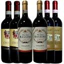 イタリア最高格DOCGで最も人気のキャンティー3種 サンジョベーゼの魅力に迫る キャンティ 豪華長期熟成リゼルヴァも体験できる キャンティー3種飲み比べ6本セット 送料無料 ワイン 赤 赤ワイン ワインセット セット wine イタリアワイン