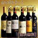 金賞受賞ボルドー6本 セット 赤 赤ワイン コク旨 ボルドー...