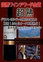 アルトス・ドリヴァ・グラン・レセルヴァ[2005] ワイン 金賞 金賞ワイン wine
