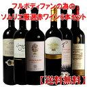ソムリエ厳選!フルボディーファンの為の赤ワイン6本セット! ワイン 金賞 金賞ワイン セット ワインセット 赤ワインセット wine