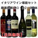 イタリアワインファン必見のセレクト! ワイン ワインセット