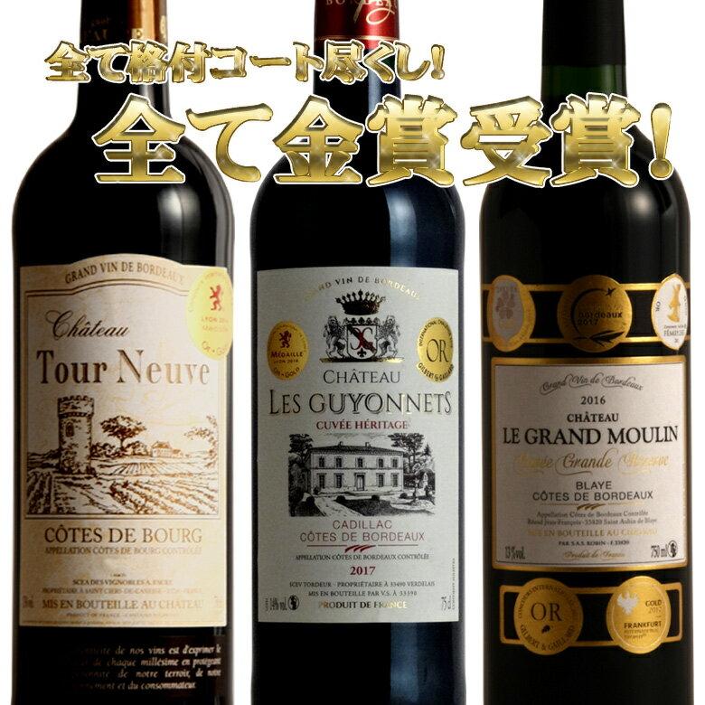 全て格付けコートの金賞ボルドー コートのワイン満喫尽くし 3本セット ボルドーワイン フルボディー