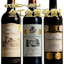 全て格付けコートの金賞ボルドー コートのワイン満喫尽くし 3本セット ワイン 金賞 フルボディー ボルドーワイン