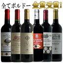 金賞受賞ボルドー6本 セット 赤 赤ワイン コク旨 ボル