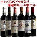 ソムリエチーム ボルドー 赤ワイン