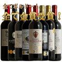 ボルドー金賞受賞ワイン8本セット 送料無料 金賞ワイン ボルドー ワインセット 赤 ワイン セット 金賞 赤ワインセット 赤ワイン bordeaux wine 訳あり【ワイン】