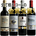 全て格付けコートの金賞ボルドー 格付コートのワイン満喫尽くし 4本セット ワイン ボルドー 送料無料 bordeaux wine