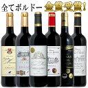 ボルドー金賞飲み比べ 6本セット 送料無料 ワイン 金賞 セット 赤ワイン ワインセット ボルドー フルボディー 赤ワインセット コク旨 bordeaux wine r-40937