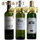 白ワイン ボルドー金賞受賞3本セット ボルドー ワイン