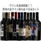 世界のよりすぐり赤12本!フランス・イタリア・スペイン・チリから厳選!税込1万円!送料無料 イタリアワイン チリ産 ワイン