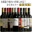 全てボルドー!全て金賞受賞!ボルドー赤ワイン飲み比べ12本セ...