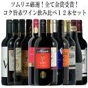 世界の金賞12本!全て金賞受賞!厳選赤ワイン飲み比べ12本セ...