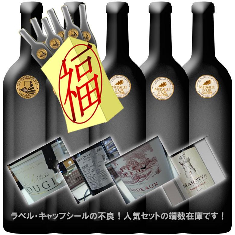 フランス金賞ワイン6本セット福袋