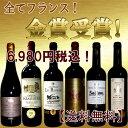 こだわりづくしの金賞づくし 徹底解明 ボルドーワインの旨いワケ 厳選6本セット 金賞ワイン ワイン セット 金賞 ワインセット 赤ワインセット