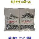 PIPチタンボール φ8mm 100g(約90粒)入り2袋(200g)同梱