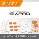 【定期購入】SIXPAD シックスパッド フルボディセット高電導ジェルシート(6枚+2枚×4)【送料無料】EMS ロナウド ems sixpad