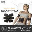 【 メーカー公式 】 MTG SIXPAD Abs Fit シックスパッド アブズフィット EMS ems sixpad ロナウド 筋肉 ダイエット 筋トレ 腹筋 トレーニング