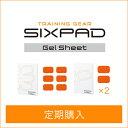 【新発売】【定期購入】シックスパッド アブズ2&ツインボディ2セット用高電導ジェルシ