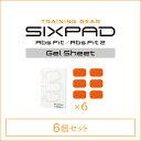【 メーカー公式店 】 MTG シックスパッド アブズフィット2高電導ジェルシート×6個セット SIXPAD sixpad メーカー公式 ジェル シート