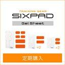 【定期購入】シックスパッド フルベルト用高電導ジェルシート シックスパッド SIXPA