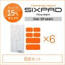 シックスパッド アブズベルト高電導ジェルシート×6個セット【...