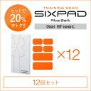 【シックスパッド アブズベルト高電導ジェルシート×12個セット】 MTG シックスパッド SIXPAD sixpad メーカー公式 ジェル シート