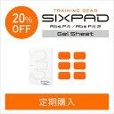 【定期購入】シックスパッド アブズフィット2高電導ジェルシート SIXPAD sixpad メ