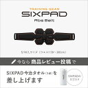 【 メーカー公式店 】MTG シックスパッド アブズベルト S/M/Lサイズ ウエスト58cm〜10