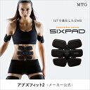 【 メーカー公式店 】 MTG シックスパッド アブズフィット2 EMS 腹筋 パッド 充電式 コードレス IOT lot loT 20段階 筋肉