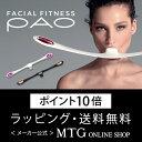 【 メーカー公式店 】【 ポイント10倍 】 MTG P10 フェイシャルフィットネス パオ PAO