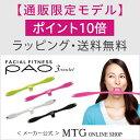 【 メーカー公式店 】 MTG フェイシャルフィットネス パオ スリーモデル PAO 3model