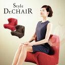 スタイルドクターチェア Style Dr.CHAIR  MTG 骨盤 style スタイル 腰骨 カイロプラクティック 正規品 座椅子 P10