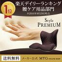 【 ポイント10倍 】【 メーカー公式 】 MTG P10 Style PREMIUM スタイルプレミアム 骨盤 クッション style スタイル Body M...