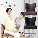 スタイルプレミアム Style PREMIUM  MTG 骨盤 姿勢補正 椅子 クッション Body Make Seat ボディメイクシート テレワーク 在宅 在宅勤務 P10 プレゼント