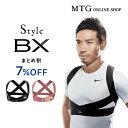 スタイルビーエックス スタイルBX セット割引 2枚で7%OFF Style BX MTG 猫背矯正ベルト 長友 猫背 姿勢 体幹 肩こり 腰痛