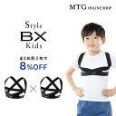 スタイルビーエックスキッズ スタイルBX Kids セット割引 2枚で8%OFF  Style BX Kids MTG 猫背 姿勢補正 姿勢 補正 ベルト 子供 子供用 こども 長友
