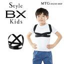 スタイル ビーエックス キッズ  Style BX Kids MTG 子供用 猫背 首 腰 歪み ゆがみ 姿勢 体幹 姿勢 P10