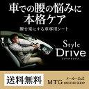 【 ポイント10倍 】【 メーカー公式店 】 MTG P10 スタイルドライブ Style Driv