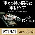 【 メーカー公式店 】【 ポイント10倍 】 MTG P10 スタイルドライブ Style Drive StyleDrive クッション 体圧分散 疲労 腰痛 自動車 車 長距離運転 座椅子 ドライブ