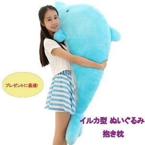 【送料無料】ぬいぐるみ 特大 イルカのぬいぐるみ