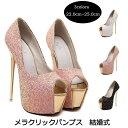パンプス 靴 16cmヒール キャバ 結婚式 ストーム 厚底...