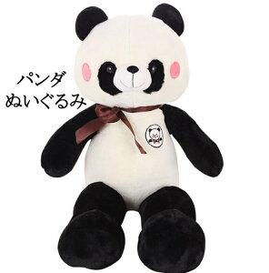 送料無料 ぬいぐるみ パンダ ぬいぐるみ 特大 150cm