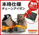 【メール便のみ送料無料】残雪におすすめ登山アウトドアスノーチェーンアイゼン8本爪専用ケース付き